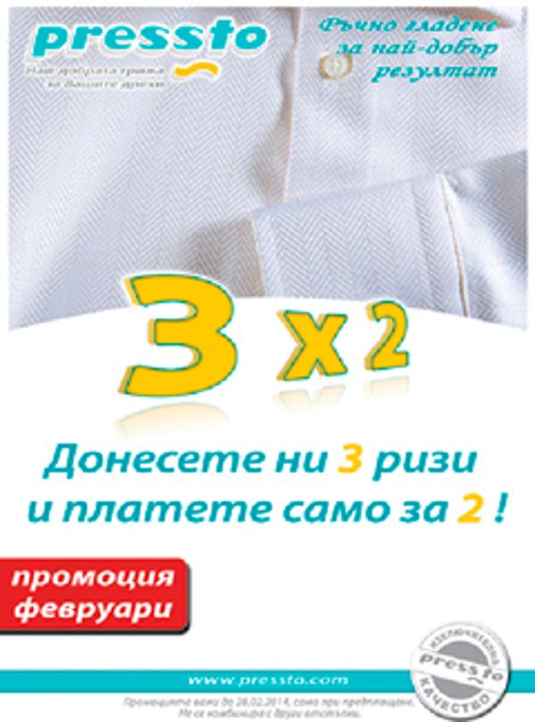 Pressto abre una nueva franquicia de tintorería en Bulgaria