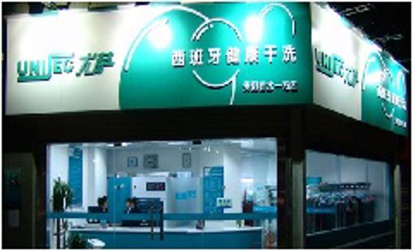Higiensec-Unisec cuentan con m�s de 200 franquicias en China
